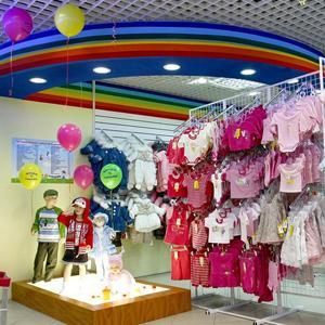 Детские магазины Ташлы