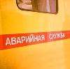 Аварийные службы в Ташле