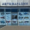 Автомагазины в Ташле
