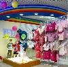 Детские магазины в Ташле